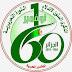 الذّكرى الستّون لاندلاع ثورة التحرير المباركة - 01 نوفمبر 1954-