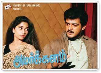 Amarkalam DvD