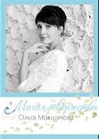 Ольга Мокшанова
