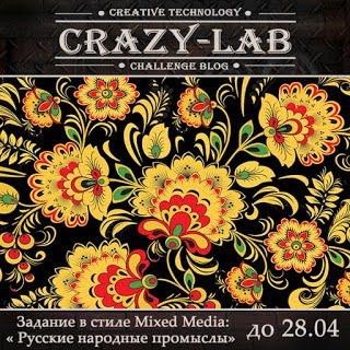 """Задание Mixed Media: """"Русские народные промыслы"""" до 28/04"""