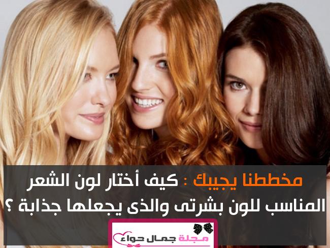 لون الشعر المناسب - لون الشعر المناسب لبشرتي - لون الشعر المناسب للبشرة البيضاء والعيون البنية - لون الشعر المناسب للبشرة الخمرية - لون الشعر المناسب للبشرة السمراء - لون الشعر المناسب للبشرة الحنطية - لون الشعر المناسب للبشرة القمحية - لون الشعر المناسب للبشرة الصفراء - لون الشعر المناسب للبشرة السمراء الفاتحة - افضل الوان الشعر - افضل الوان الشعر للبشرة القمحية - افضل الوان الشعر للبشرة السمراء - افضل الوان الشعر للبشرة الخمرية - افضل الوان الشعر للبشرة البيضاء - افضل الوان الشعر للبشرة الحنطية - كيف اختار لون الشعر المناسب - كيف اختار لون صبغة الشعر المناسبة - لون الشعر المناسب للون البشرة - لون الشعر المناسب للون الوجه -