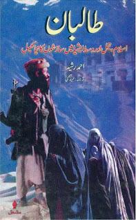 Taliban By Hameed Jehlmi