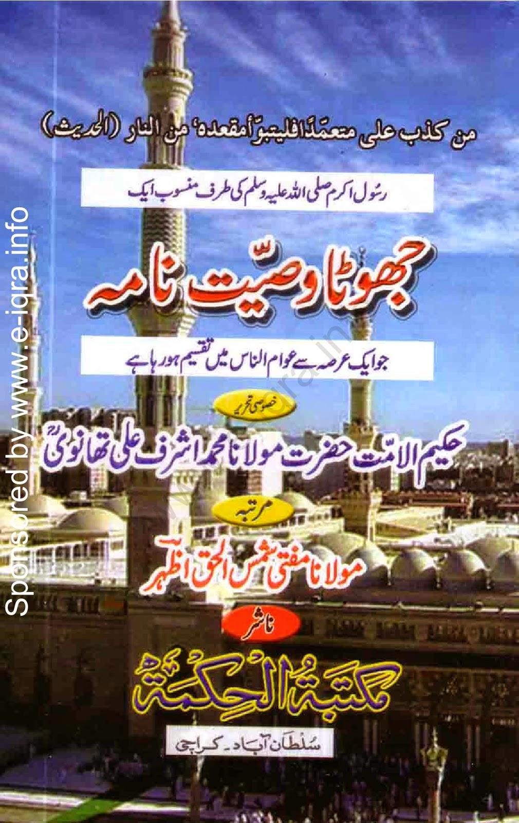 http://www.mediafire.com/view/c8hlmcqy86iydnv/Jhota_Wasiat_Nama_(freepdfpost.blogspot.com.pdf