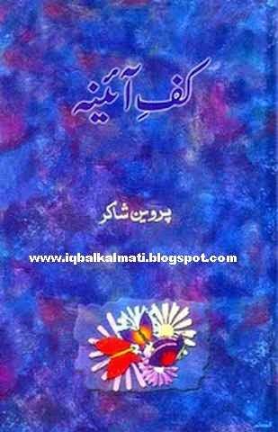 Kaf E Aena By Perveen Shakir