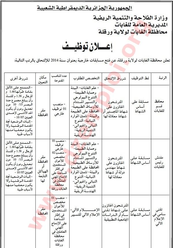 إعلان مسابقة توظيف في محافظة الغابات لولاية ورقلة سبتمبر 2014 Ouargla1.jpg