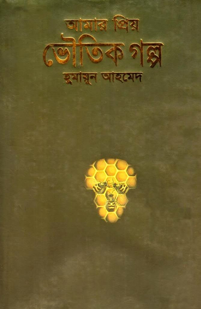 Amar Priyo Voutik Galpo by Humayun Ahmed