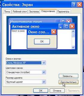Меняем цвет и размер шрифта всплывающих подсказок в XP