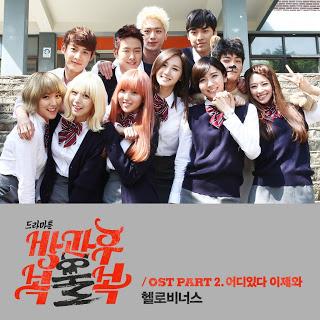 HELLOVENUS (헬로비너스) - 어디있다 이제와 Afterschool Bokbulbok 방과후 복불복 OST Part 2