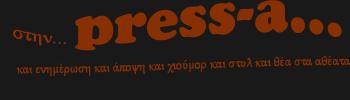 στην...press-@