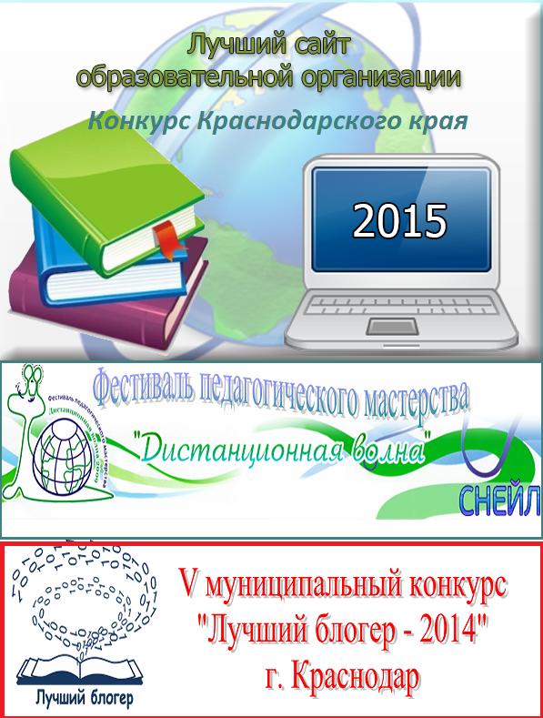 Блог - победитель конкурсов