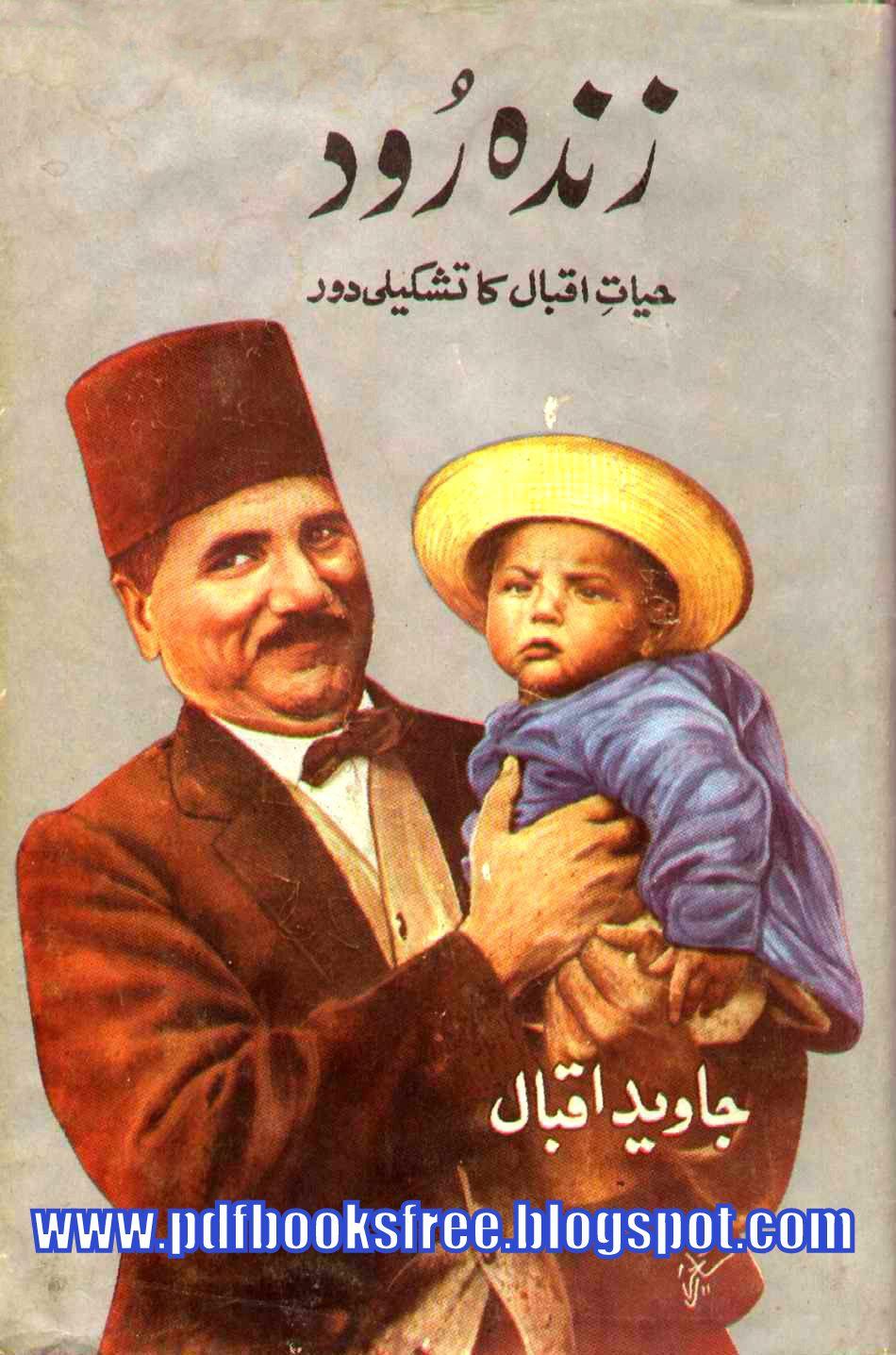 All Books of Muhammed Zafar Iqbal 1