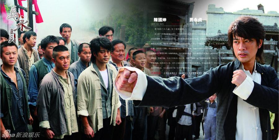 Hinh-anh-phim-Tan-Ma-Vinh-Trinh-Ma-Yong-Zhen-2012_01.jpg