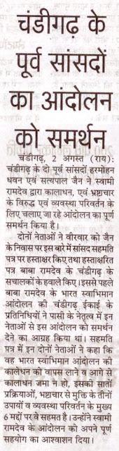 चंडीगढ़ के पूर्व सांसदों हरमोहन धवन एवं सत्य पाल जैन ने स्वामी रामदेव द्वारा कालाधन, एवं भ्रष्टाचार के विरुद्ध चलाये जा रहे आन्दोलन को पूर्ण समर्थन दिया।
