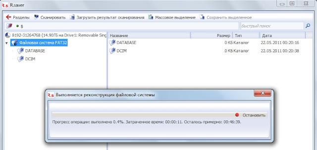 Восстановление удаленных файлов с флешки