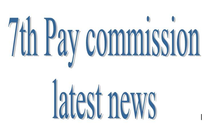 सातवें वेतन आयोग की सिफारिश पर फैसला बुधवार को,15-20% बढ़ सकती है सैल