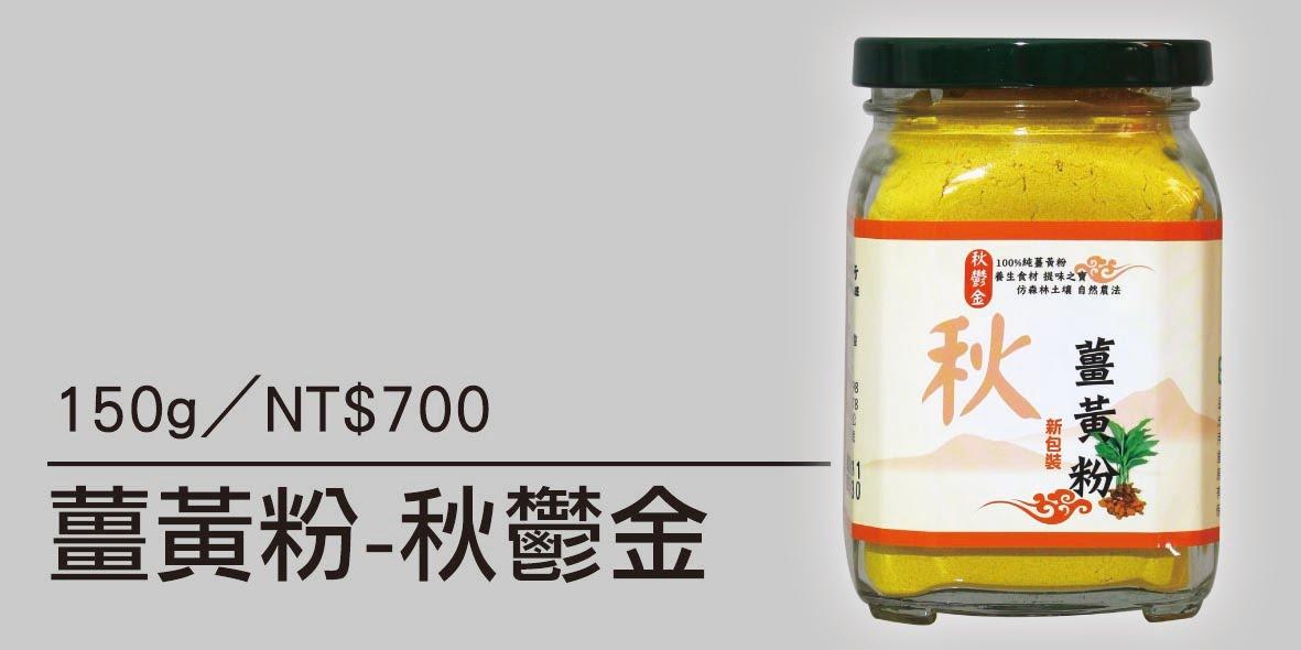 100%純薑黃粉-秋鬱金
