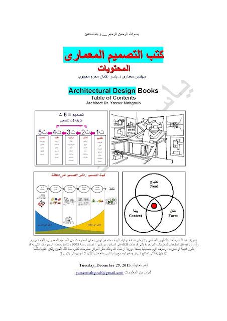 http://issuu.com/ymahgoub/docs/architectural_design_book_arabic