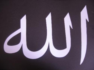 Calligraphy Allah in Araic