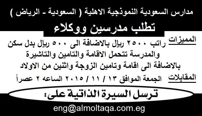 مدرسين ووكلاء لمدارس السعودية النموذجية الاهلية بالرياض راتب وبدل سكن 3000 ريال