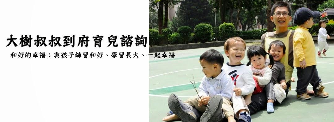 大樹叔叔到府育兒諮詢     //教養//小孩//親子//育兒//管教//幼兒//幼教//