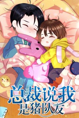 Zhongcai Shuo Wo Fei Zhu Duiyou Manga