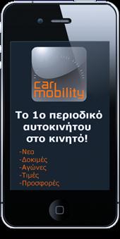 Carmobility - Εφαρμογή για κινητά