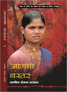 उपन्यास 'आमचो बस्तर' को ऑनलाईन खरीदें