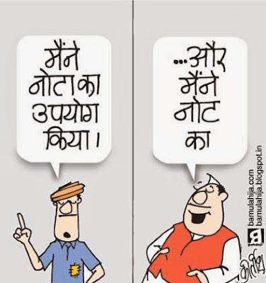 voter, election cartoon, nota button, note for vote scam, cartoons on politics, indian political cartoon, political humor