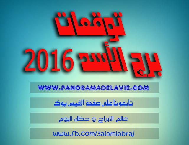 توقعات برج الاسد 2016