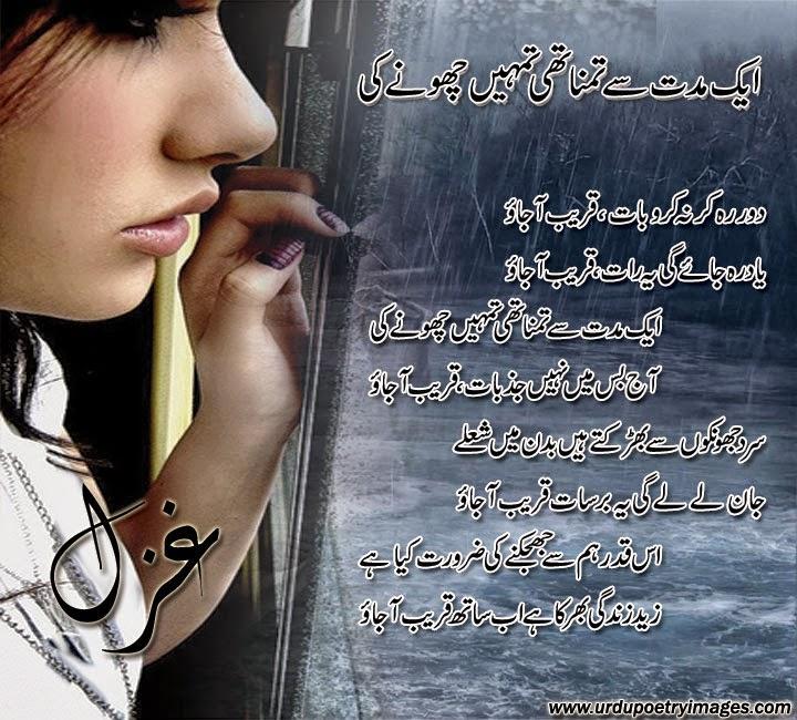Barsat sad ghazal shayari images urdu poetry sms shayari images barsat sad ghazal shayari images thecheapjerseys Choice Image