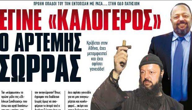 Ο Αρτέμης Σώρρας έχει μεταμφιεστεί σε καλόγερο- Πρώην μέλος της Ελλήνων Συνέλευσις καταγγέλλει! (βίντεο)