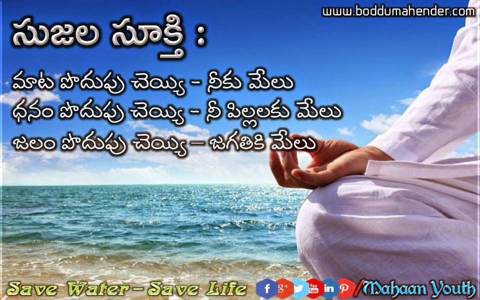 Quotes Khazana Telugu Quotations About Water60 Impressive Water Quotes