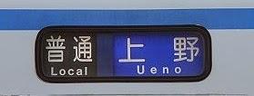 普通 上野行き 3300形側面