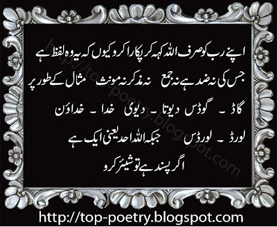 Allah-Pak-Sms-Poetry-Urdu-Collection