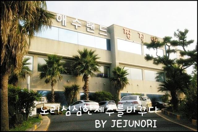 jjimjilbang jeju
