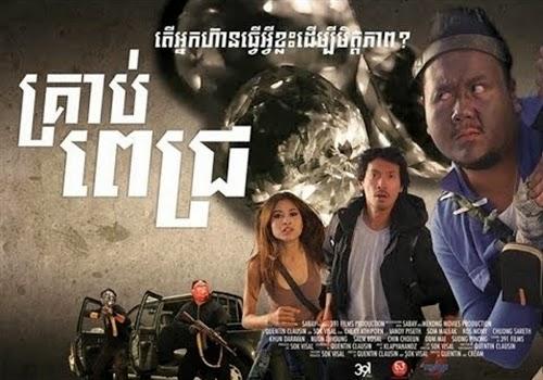 Sok Visal, un second souffle pour le cinéma cambodgien Gavroche Thaïlande. Mai 2015 Il y a vingt ans, il travaillait en France comme vigile de supermarché pour gagner sa vie. Aujourd'hui, il est un cinéaste prometteur au Cambodge. Son premier film, Kroab Pich, coréalisé avec son ami Quentin Clausin, vient de sortir dans les salles de Phnom Penh. Rencontre avec Sok Visal, Franco-Khmer autodidacte et transdisciplinaire, dont le parcours valide tous les critères de la success story. Cheveux ras, krama autour du cou, Sok Visal a la dégaine du jeune réal absolument cool mais impérieusement travailleur. Une sorte de Spike Jonze, version asiatique. Né au Cambodge avant le régime de Pol Pot, enfui en France pendant, revenu après – comme ont choisi de le faire plusieurs centaines d'autres Khmers de la diaspora.