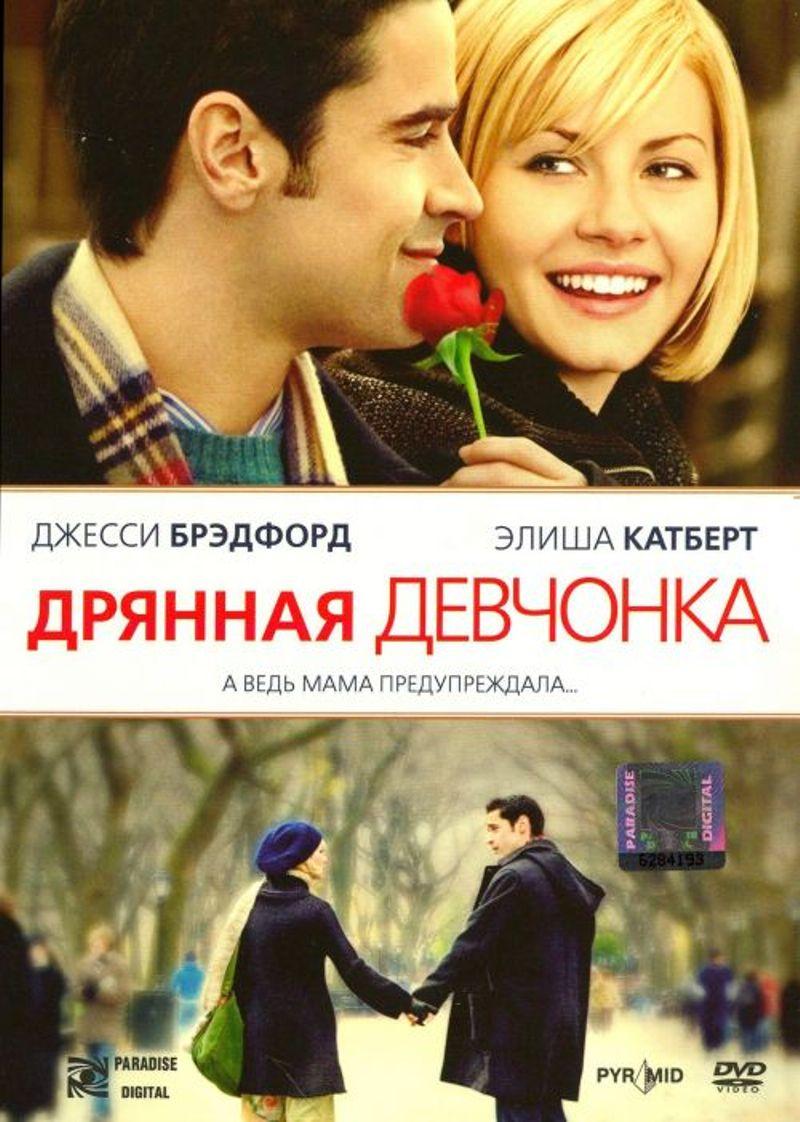 смотреть фильм раз два люблю тебя: