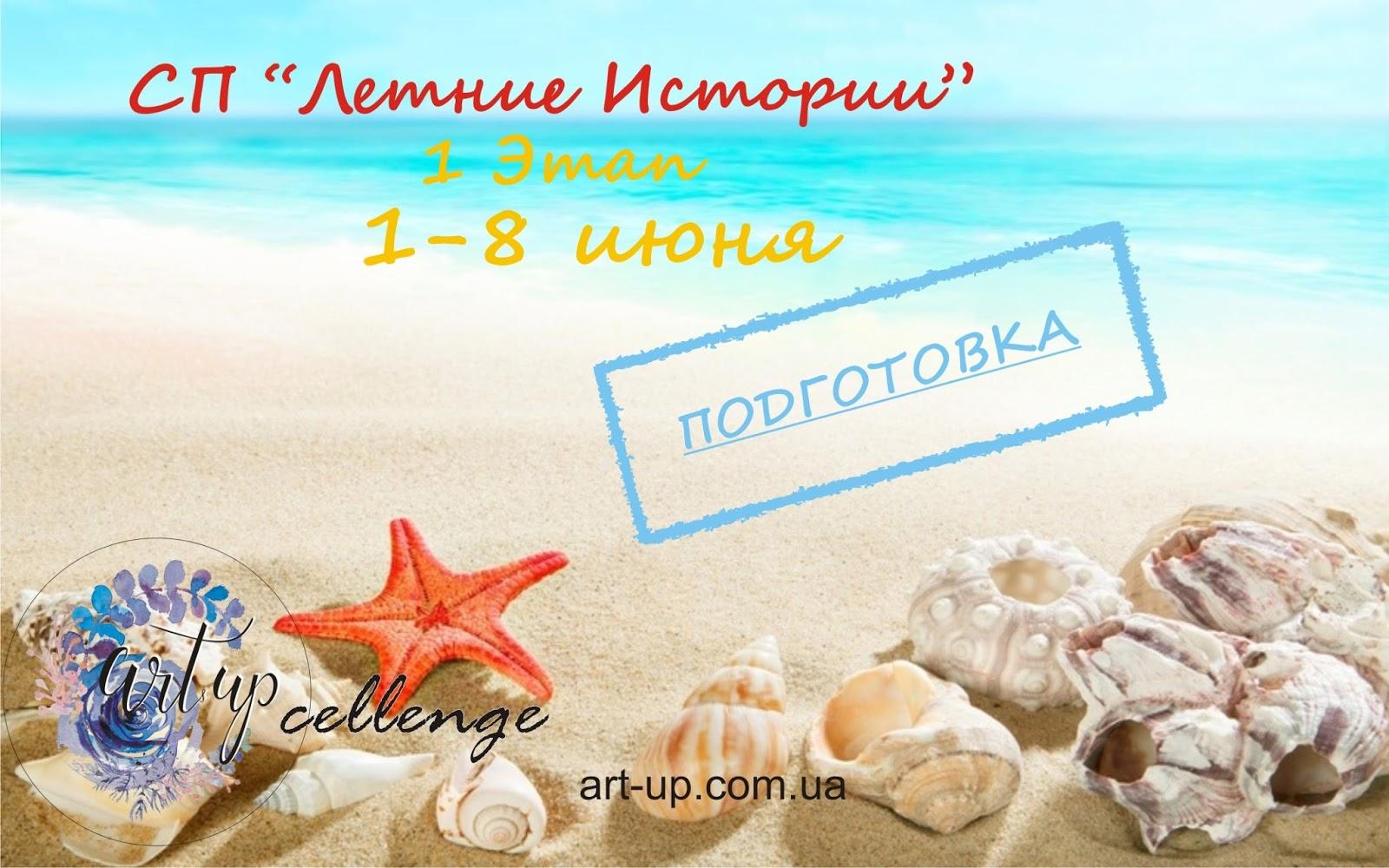 """1 этап СП """"Летние Истории"""""""