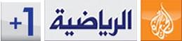 مشاهدة الجزيرة الرياضية 1+ بث مباشر مجانا