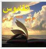 القاموس عربي°°°° عربي