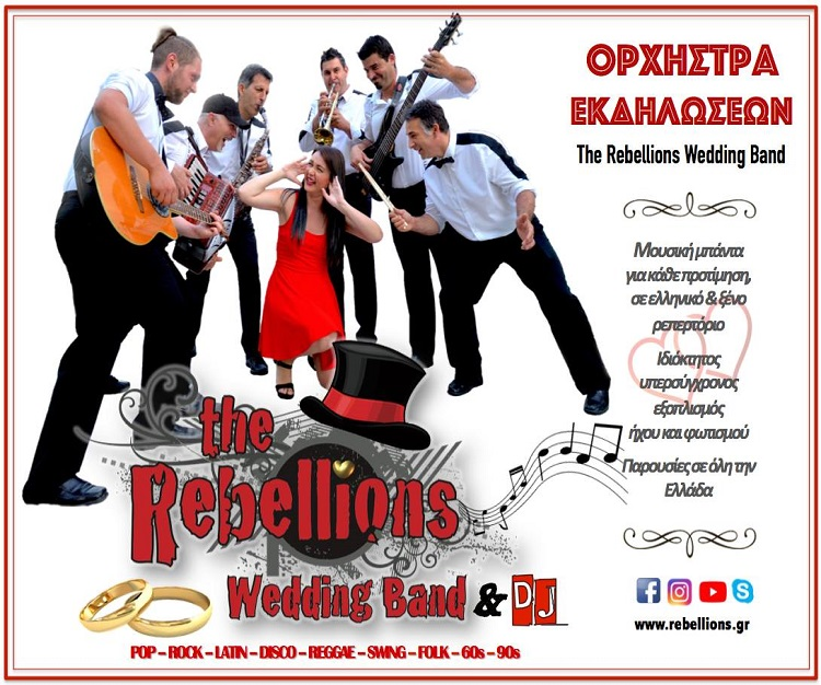 The Rebellions Wedding Βand & DJ