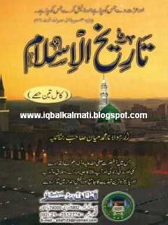 The History of Islam in Urdu PDF Download