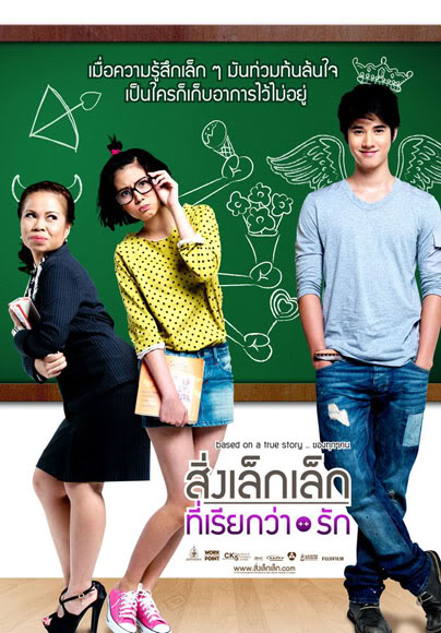 Review] A Crazy Little Thing Called Love aka First Love (Thailand