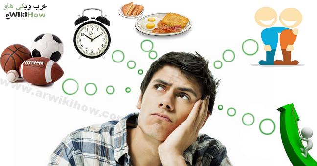 لا تكن كسولا، تجنب الكسل، أغذية لمقاومة الكسل، أساليب تنظيم الوقت، أغذية لتصبح تلميذا مجتهدا
