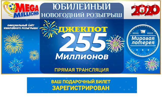 Разоблачение «Мега Миллионы» - Юбилейный Новогодний Розыгрыш