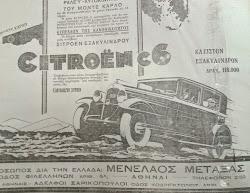 ΤΕΧΝΟΛΟΓΙΑ, ΑΥΤΟΚΙΝΗΤΑ ΜΟΝΤΕΛΟ '30