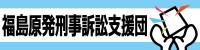 福島原発刑事訴訟支援団