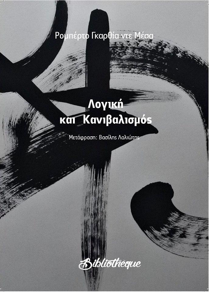 2017 (Poesía)