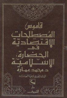 قاموس المصطلحات الاقتصادية في الحضارة الإسلامية - محمد عمارة pdf