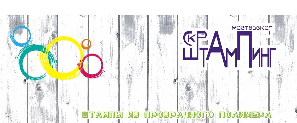Мастерская СкрапШТАМПИНГ